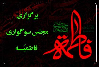 مراسم سوگواری شهادت حضرت زهرا(س)، فاطميه دوم