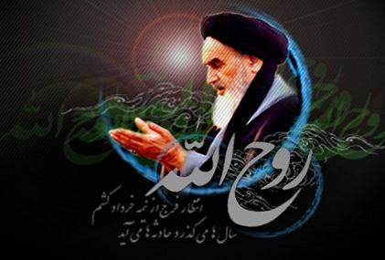 خداباوری رمز موفقیت امام خمینی(قدس سره)