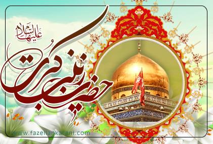 ولادت باسعادت عقیلہ بنی ہاشم حضرت زینب کبری(سلام اللہ علیھا) مبارک ہو