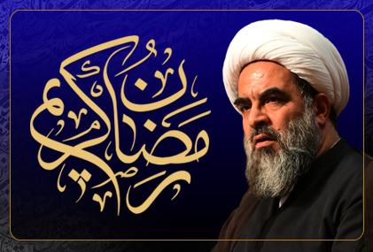 ماہ مبارک رمضان امام سجاد علیہ السلام کے بیان میں
