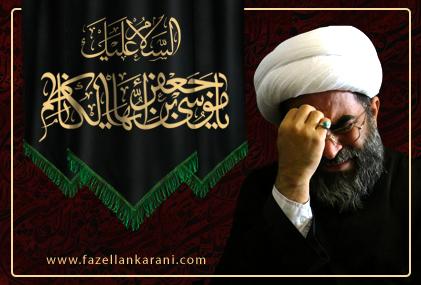 حضرت امام موسی بن جعفر امام کاظم علیہ السلام کے روز شہادت کی مناسبت سے تسلیت و تعزیت کرتے ہیں