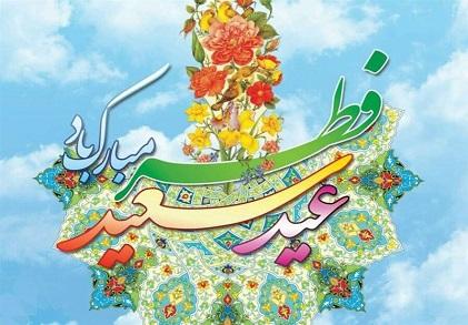 اثبات عید سعید فطر برای حضرت آیت الله فاضل لنکرانی(دامت برکاته)