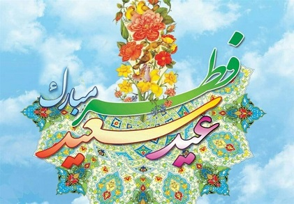 يوم الأحد هو عيد الفطر المبارك