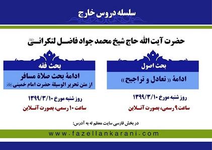ادامه دروس خارج فقه و اصول حضرت آیت الله فاضل لنکرانی(دامت برکاته) بعد از ماه مبارک رمضان آغاز از شنبه 99/3/10