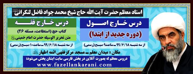 دروس استاد معظم حضرت آيت الله فاضل لنکرانی(دامت برکاته) در سال تحصيلی 1400-1399