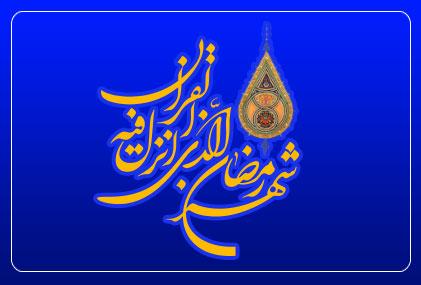 راه رسیدن به همه خوبی ها در ماه رمضان [کلیپ]