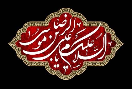 عظمت وجودی عالم آل محمد(ص) در بیان معظم له [کلیپ]