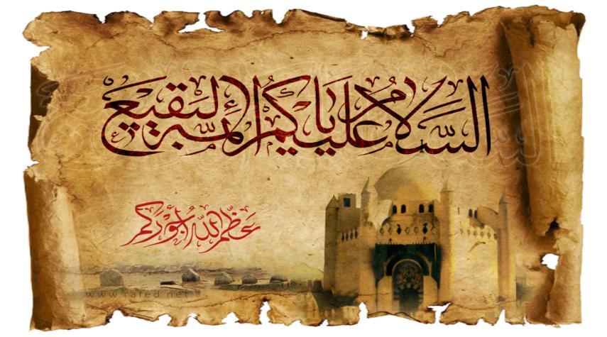 آئمہ بقیع(ع) کے بارگاہ ملکوتی  کے اسفناک اور فاجعہ بار تخریب کے  دن کی مناسبت سے   حضرت آیت اللہ جواد  فاضل لنکرانی( دام عزہ) کاخطاب