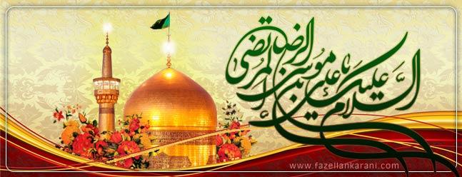 ثامن الحجج حضرت امام علی بن موسی رضا علیہ السلام کی ولادت باسعادت کی مناسبت سے مبارک عرض کرتے ہیں