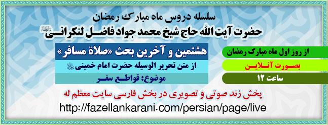 برنامه درسی ماه مبارک رمضان حضرت آیت الله فاضل لنکرانی(دامت برکاته)