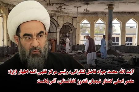 مقصر اصلی کشتار شیعیان قندوز، آمریکا است