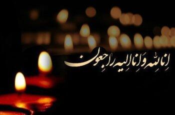 درگذشت عموی بزرگوار حضرت آیت الله فاضل لنکرانی(مدظله) و برخی پیامهای تسلیت به معظم له