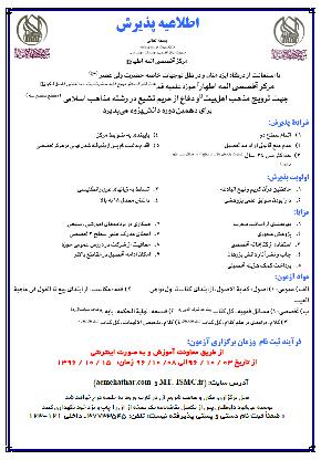 پذیرش دانش پژوه برای سطح 3 تخصصی مذاهب اسلامی
