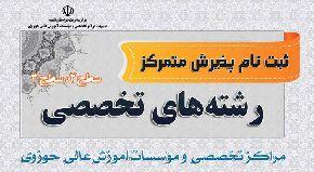 آغاز پذیرش طلاب در رشته تخصصی مذاهب اسلامی