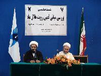 نشست علمي «بررسي مباني فقهي رؤيت هلال» در دانشگاه آزاد اسلامي قم