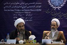 سخنراني در سمينار تخصصي بين المللي حقوق بشر اسلامي