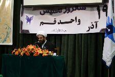 هفته پژوهش در دانشگاه آزاد اسلامی واحد قم