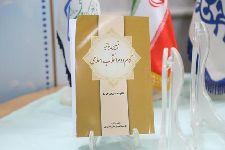 رونمایی از کتاب «تبیین بیانیه گام دوم انقلاب اسلامی» توسط معظم له