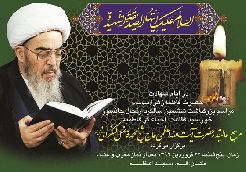 Seventh Anniversary of the Sad Demise of Late Grand Ayatollah Fazel Lankarani (r.a) to Be Observed