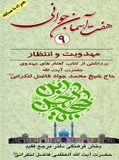 هفت آسمان جواني - برداشتي از کتاب گفتارهاي مهدوي حضرت آيت الله حاج شيخ محمدجواد فاضل لنکراني