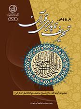 بازپژوهشی تحریفناپذیری قرآن