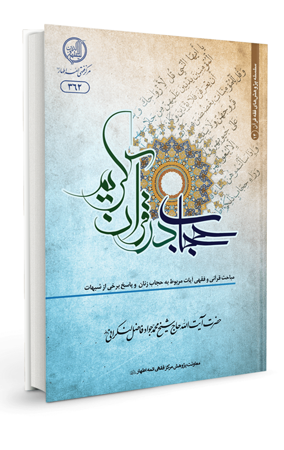 حجاب در قرآن کريم